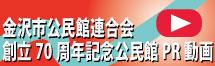 金沢市公民館連合会創立70周年記念公民館PR動画